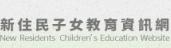 新住民子女教育資訊網