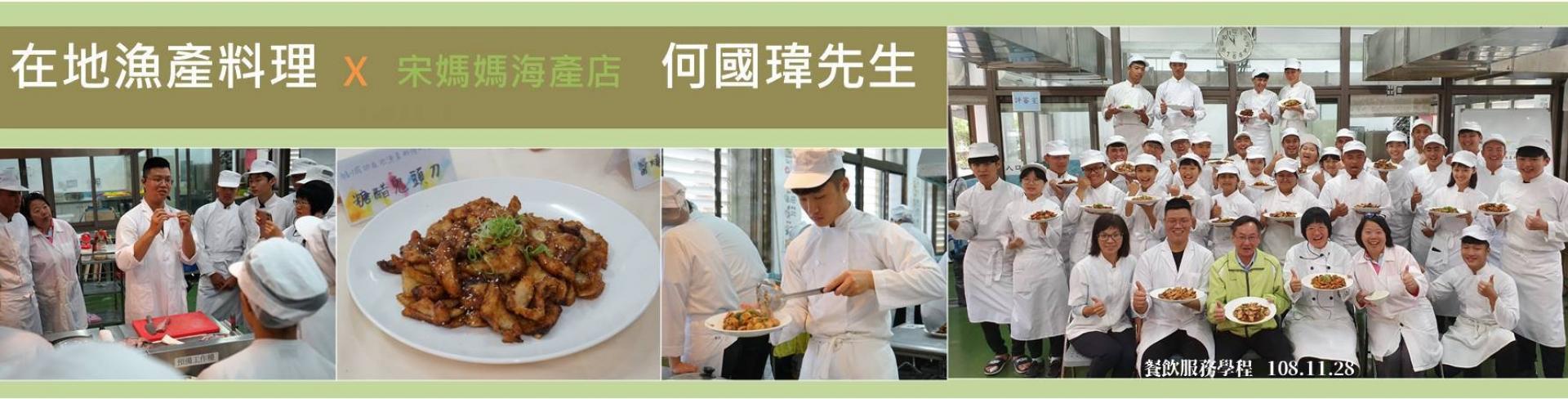 餐飲學程_在地漁料理